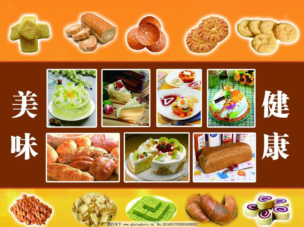 蛋糕 面包 蛋糕店海报 健康 美味 海报设计 广告设计模板 源文件