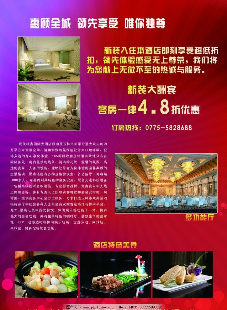 酒店宣传单页 广告 餐饮宣传 饭店宣传 饮食 广告设计模板 源文件