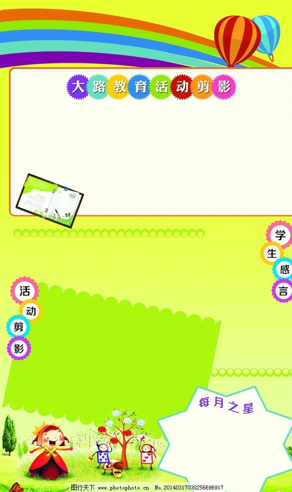 ppt 背景 背景图片 边框 模板 设计 相框 586_987 竖版 竖屏