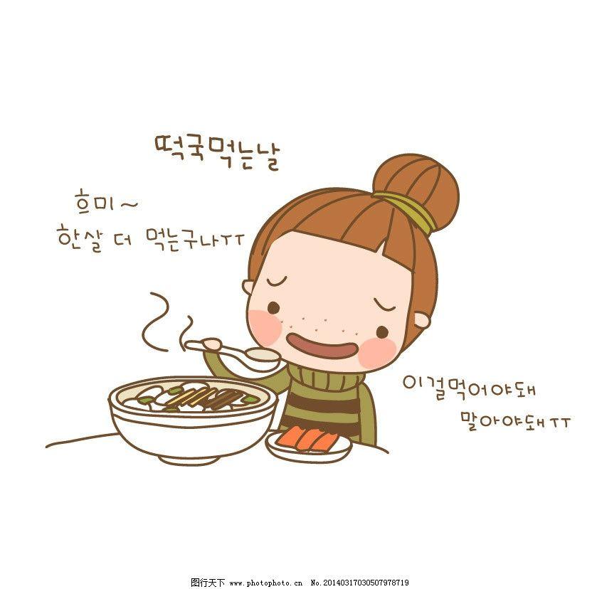 卡通儿童 儿童餐 吃饭 吃面条 午餐 卡通女孩 卡通人物 插画