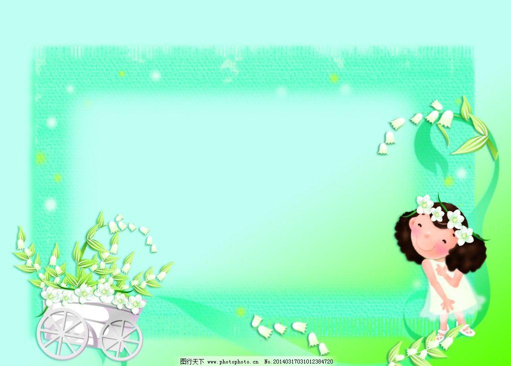 心形 英文 小孩子素材下载 小孩子模板下载 小朋友 可爱儿童 童真