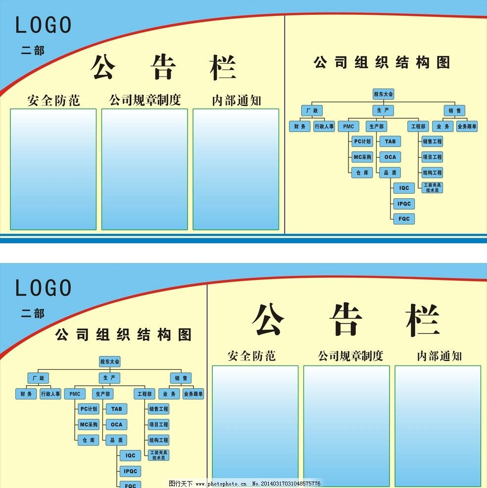 公告栏 公司企业公告栏 组织架构图 展板 结构图 通知栏 其他设计