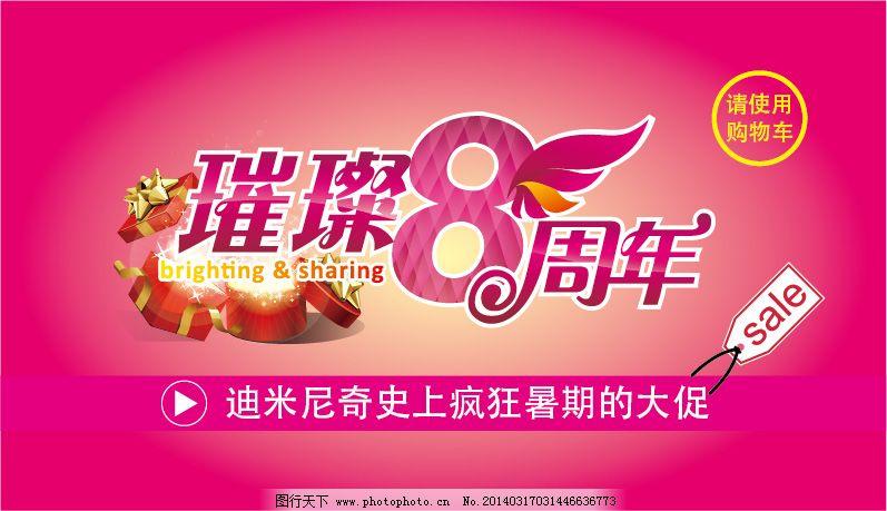 周年庆 8周年 促销海报广告 促销海报 淘宝 店铺海报 周年庆 广告设计
