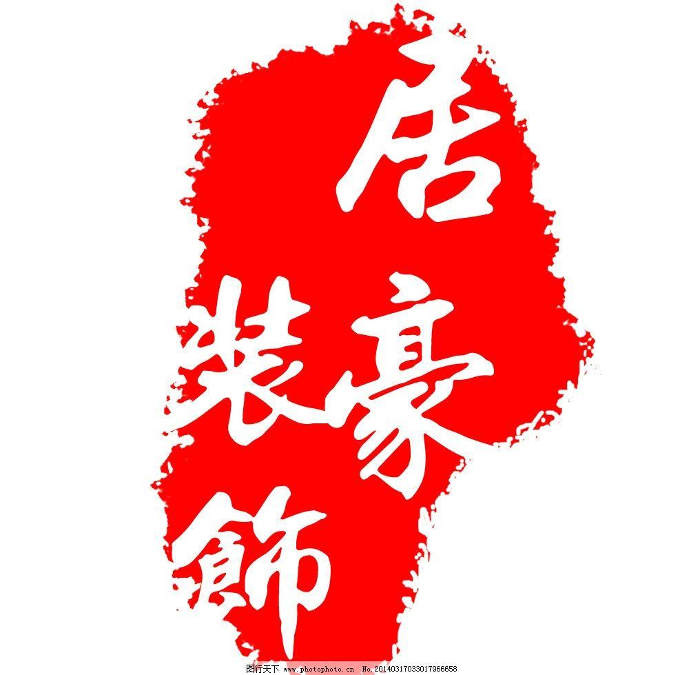 装修公司标志 装修 公司 标志 中式 印章 psd分层素材 源文件 300dpi图片