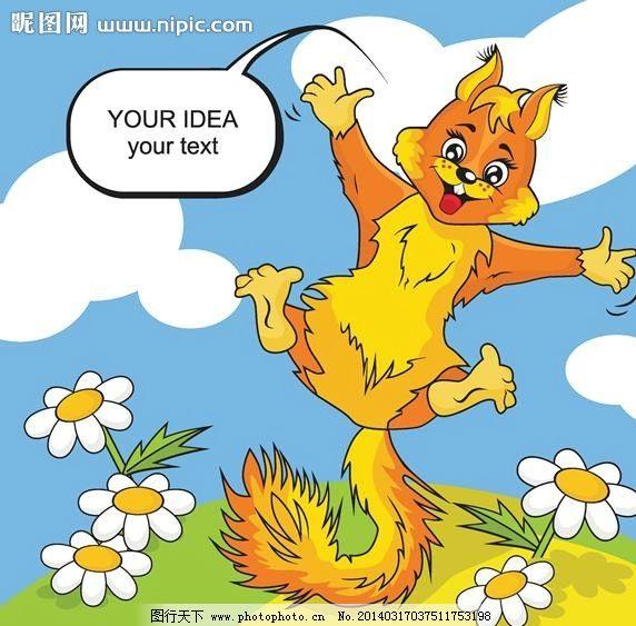松鼠小动物设计图片