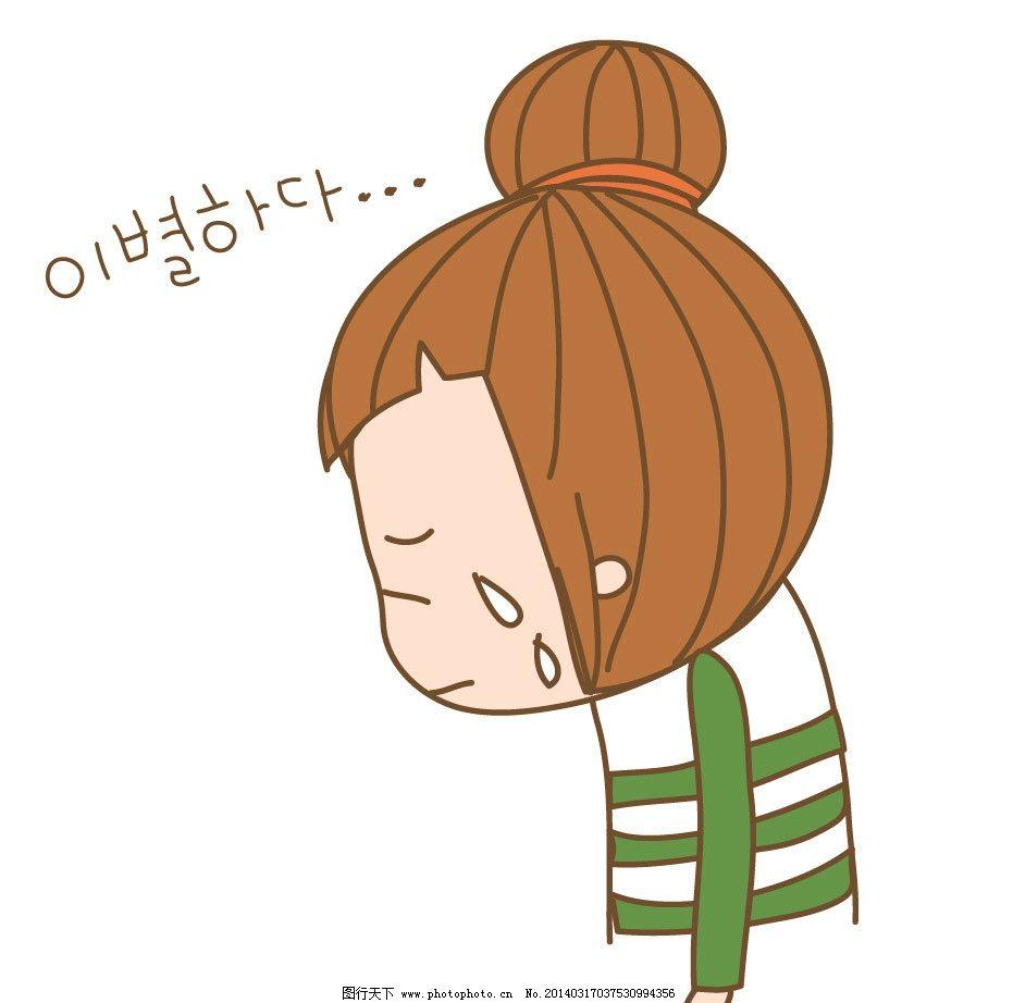 卡通儿童 伤心 哭泣 委屈 卡通女孩 卡通人物 插画 创意 卡通插画