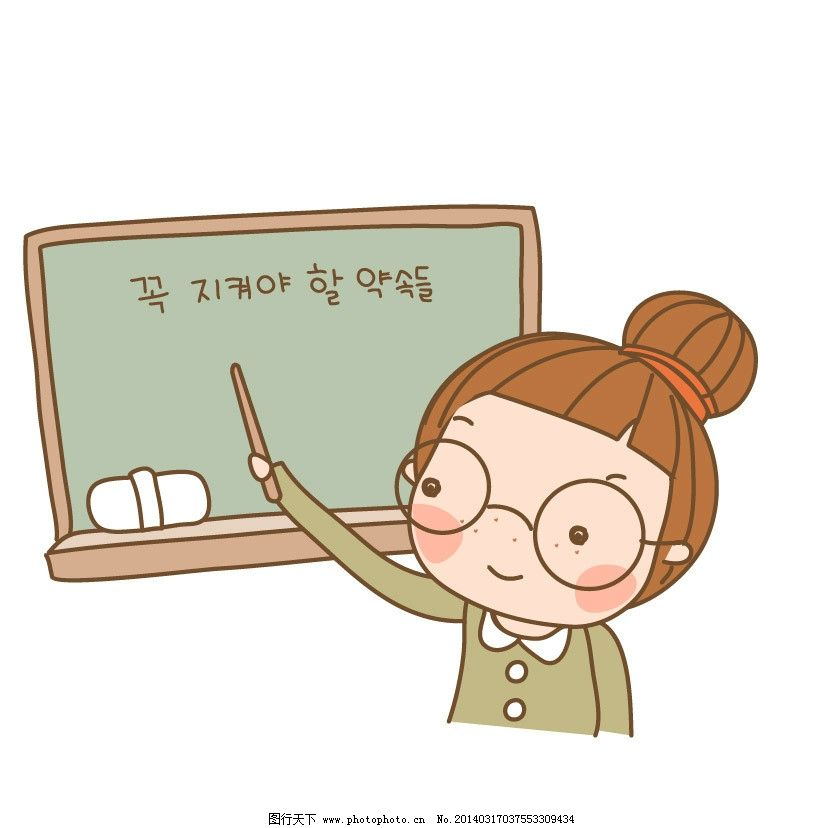 卡通儿童 上课 教师 学校 教师节 卡通女孩 卡通人物 插画 创意