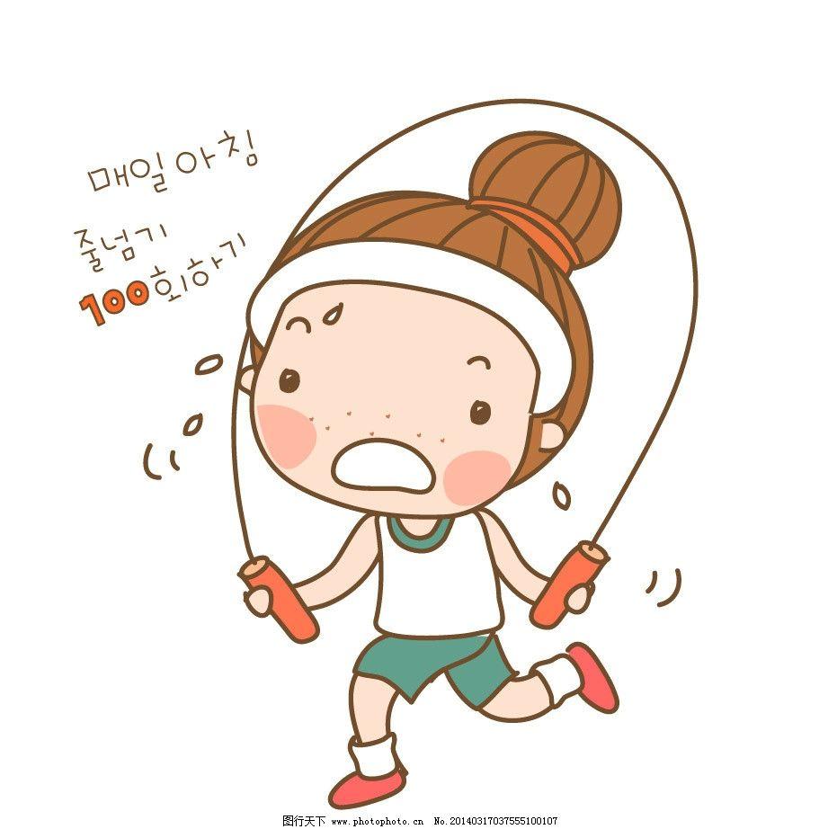 卡通儿童 跳绳 锻炼身体 卡通女孩 卡通人物 插画 创意 卡通插画