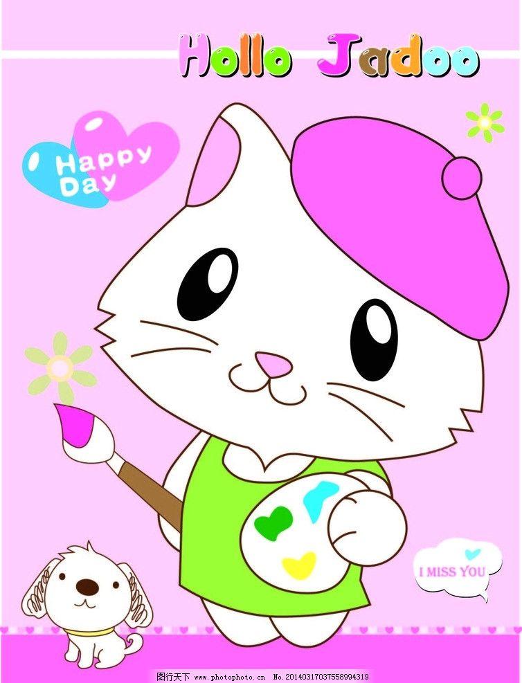 卡通 小猫 可爱小猫 卡通小猫 可爱 卡通设计 广告设计 矢量 ai