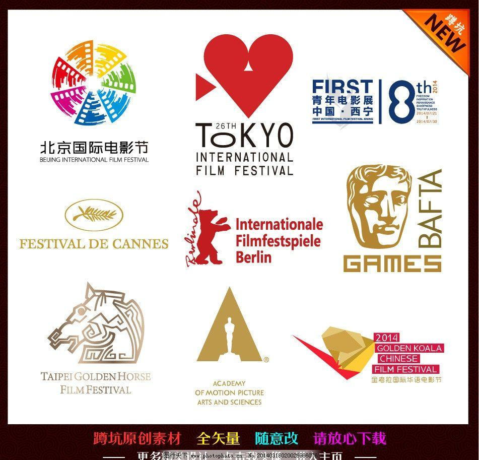 奥斯卡金像奖 first国际电影节 英国电影学院奖 北京国际电影节 台湾图片