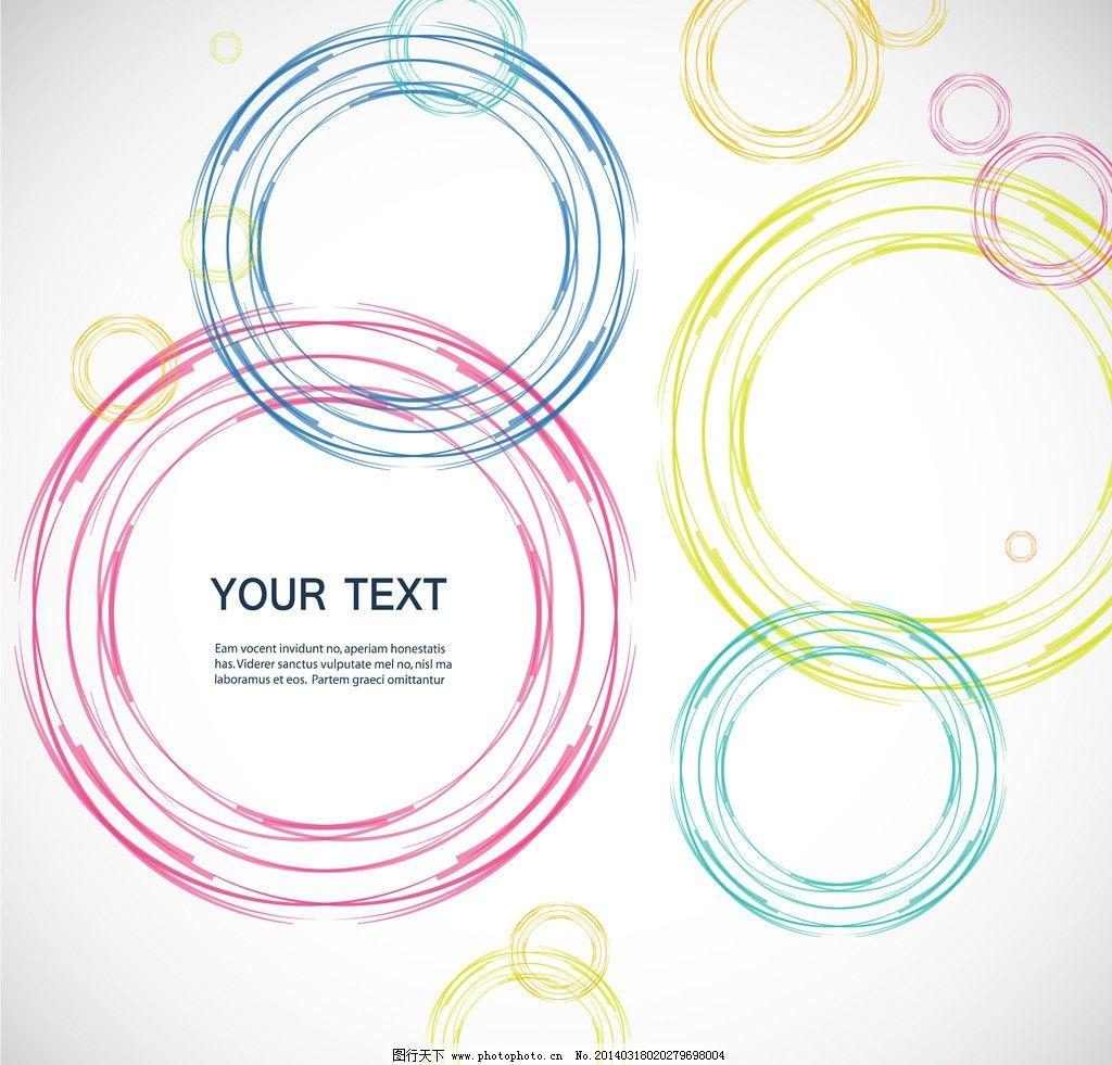 圆圈背景 几何图案 手绘 线条 抽象背景 时尚 背景 底纹 矢量 底纹