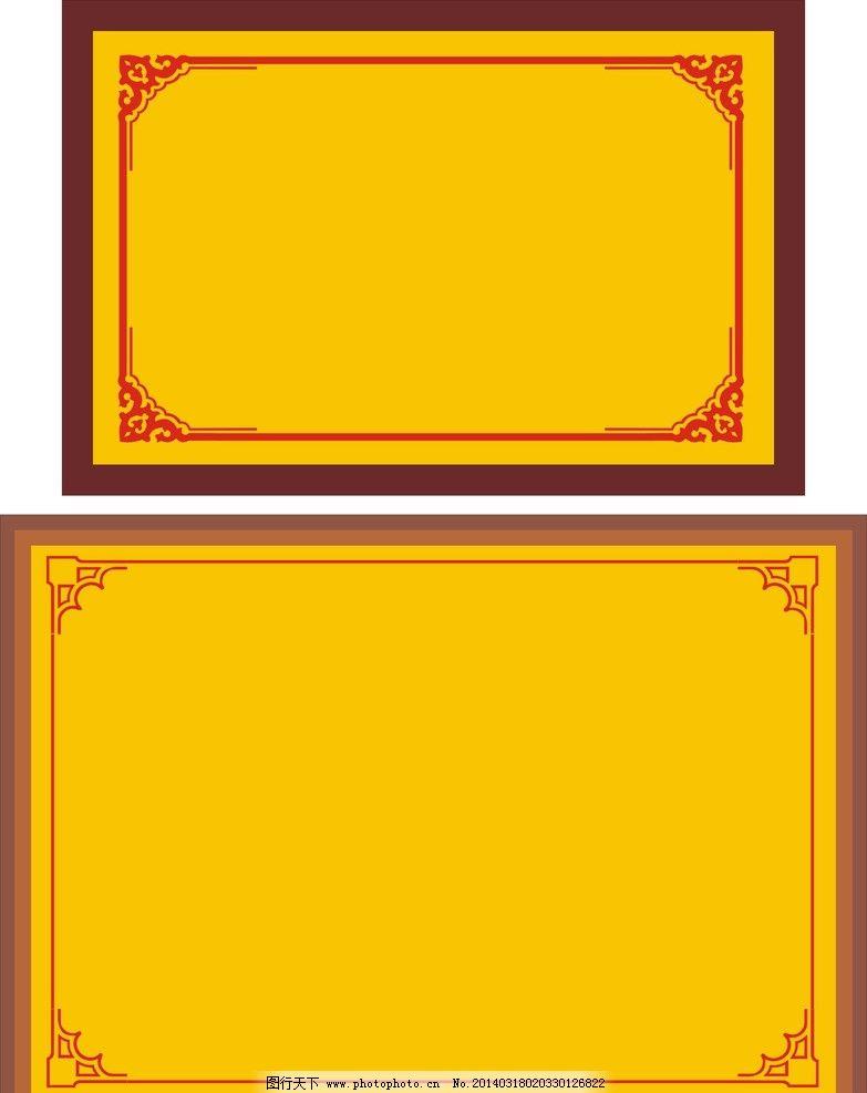 花边 红木奖牌花边 简单 好看 40x60 50x70 花纹花边 底纹边框 矢量 c