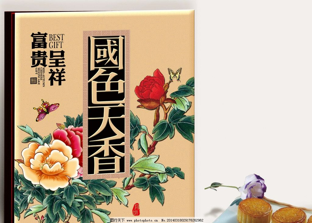 国色天香月饼包装(展开图)