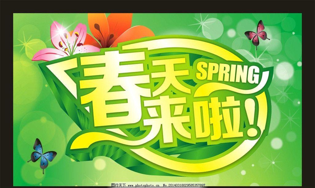 春天来了手工制作立体