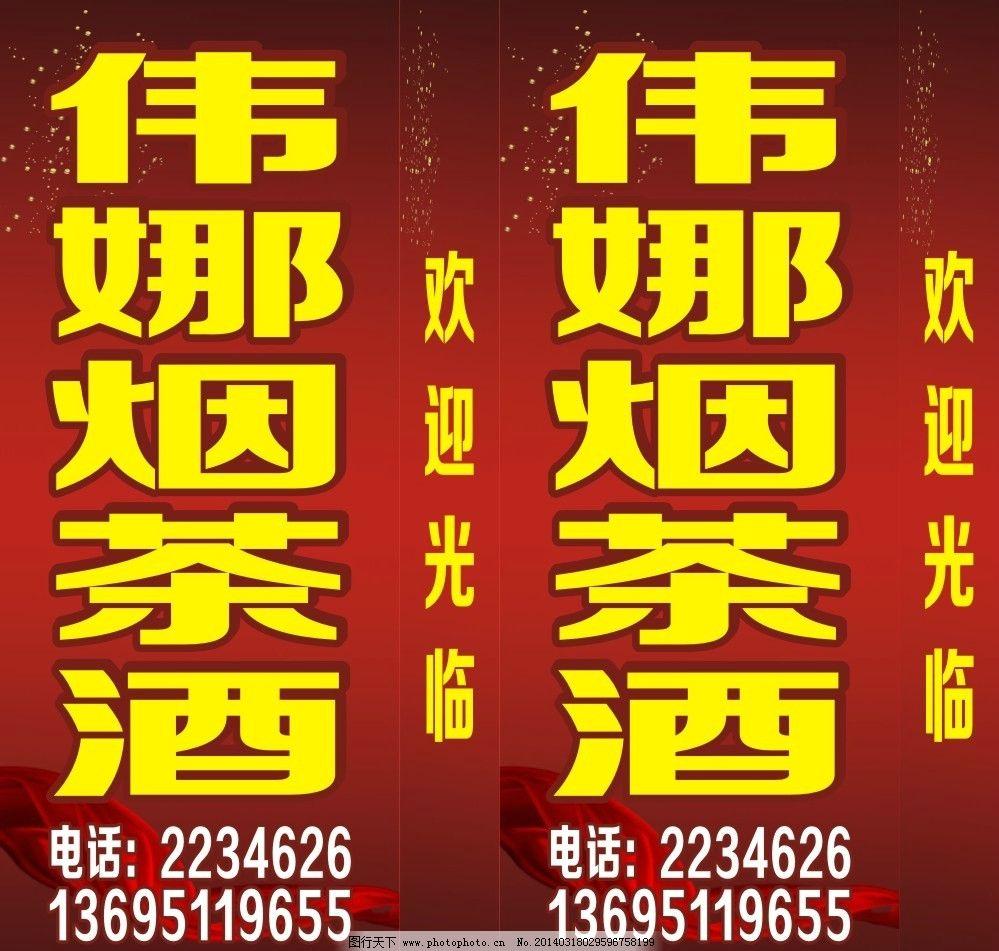 灯箱 烟 茶 酒 红色背景 背景 海报 酒业 深红 枣红 广告设计 矢量 cd