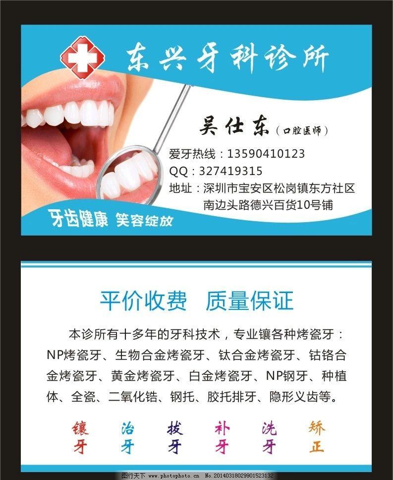 牙科名片 牙齿 诊所 十字架 医院 嘴巴 口腔 医生 卡片 广告设计 蓝色