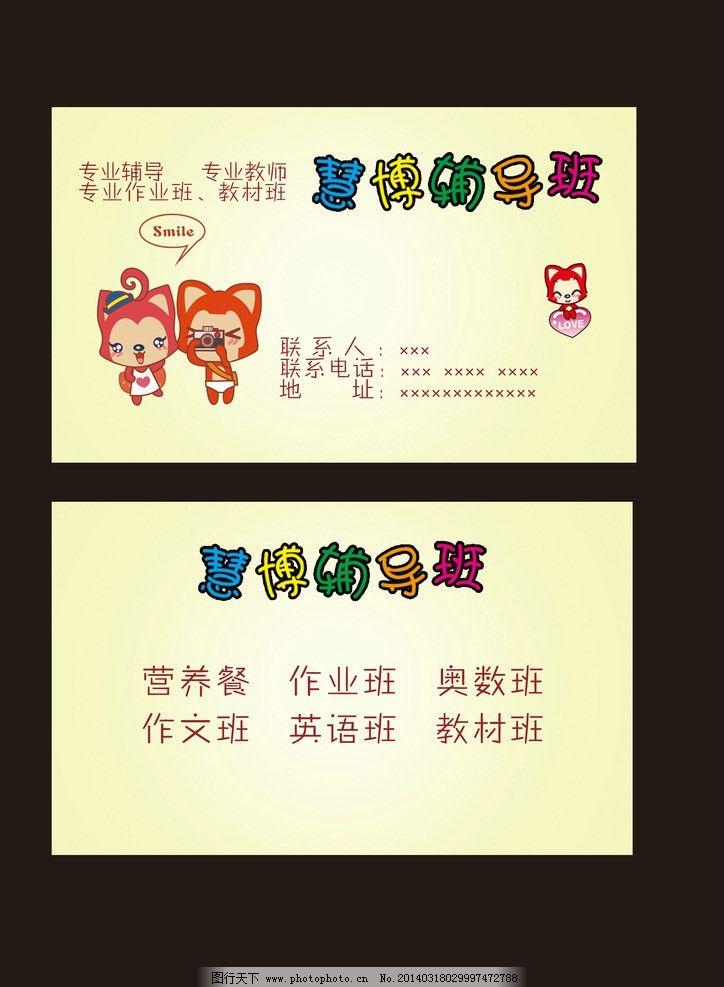 补习班名片 辅导班 名片 阿狸 可爱 小课堂 名片卡片 广告设计模板 源