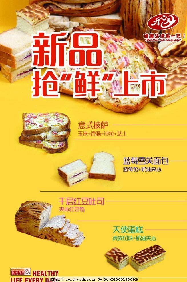 蛋糕烘焙海报图片