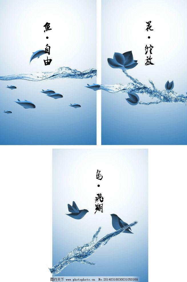 设计图库 淘宝电商 日用家居  海洋生命 主题海报 海洋 生命 水柱