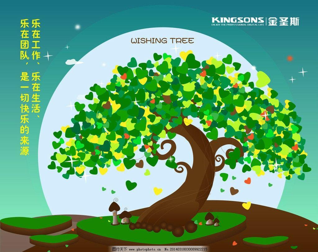 企业文化 心愿树 墙体画 快乐工作 团队 海报设计 广告设计 矢量 cdr