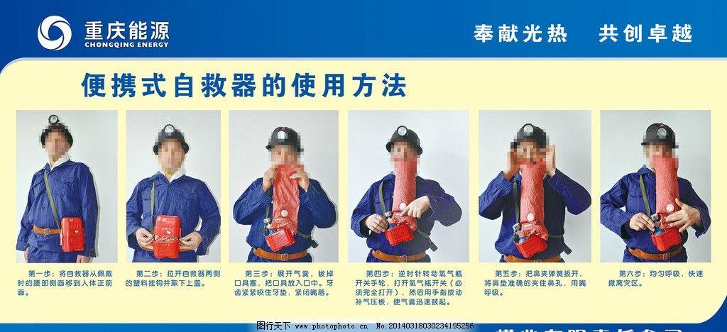 便携式自救器使用方法图片
