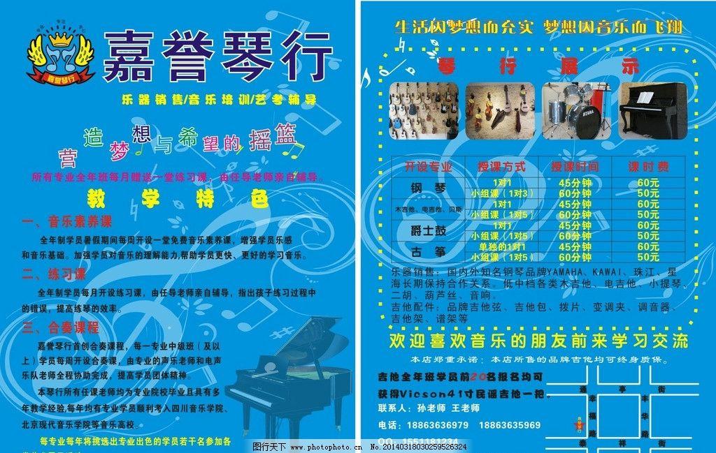 琴行 彩页 传单 宣传单 乐器 dm宣传单 广告设计 矢量 cdr