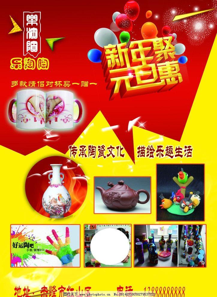 幼儿园宣传单 陶艺介绍 幼儿园展板 幼儿园展板素材下载 幼儿园展板模