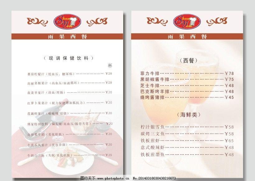 点菜单 火锅菜单 西餐菜单 菜单底纹 菜单内页 菜单边框 婚宴菜单宴会