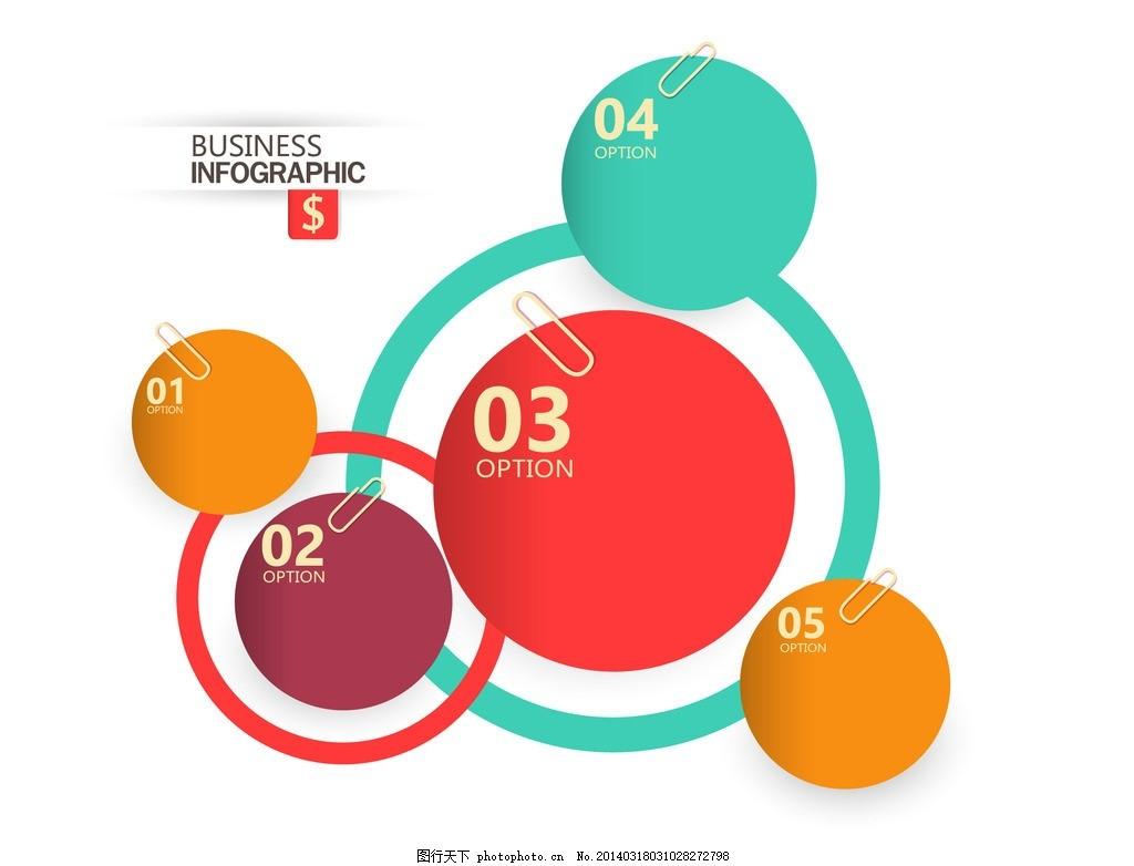个性目录 圆形 圆圈组合 钉针 矢量 图表 商务图表 排版元素