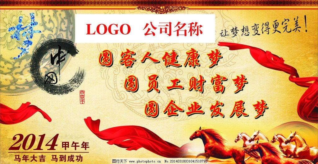中国梦 梦中国 健康梦 财富梦 马年 2014 骏马 红布 企业文化 其他