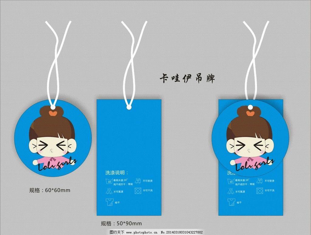 童装吊牌图片,可爱 韩版 小孩 其他设计 广告设计-图