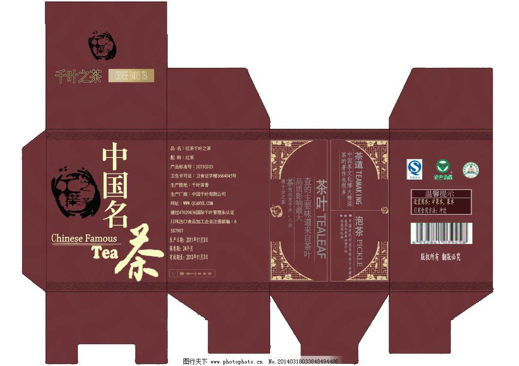 茶叶盒包装图片