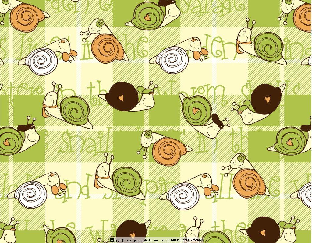蜗牛 卡通动物 可爱背景 布花 花布 卡通布花 流行面料 四方连续 浪漫