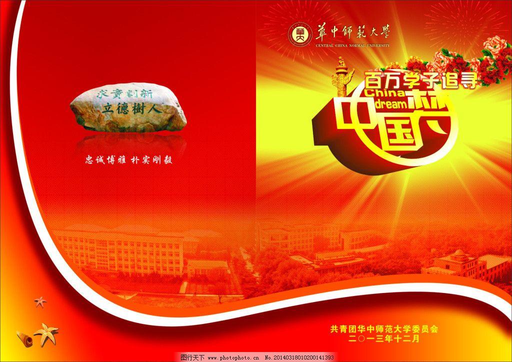 红色封面 中国梦