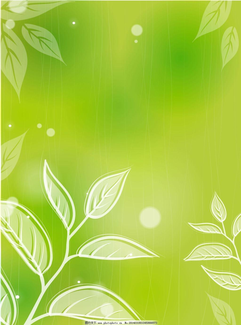绿色背景 四维8期 绿色背景 白色圆点 透明叶子 家居装饰素材 移门
