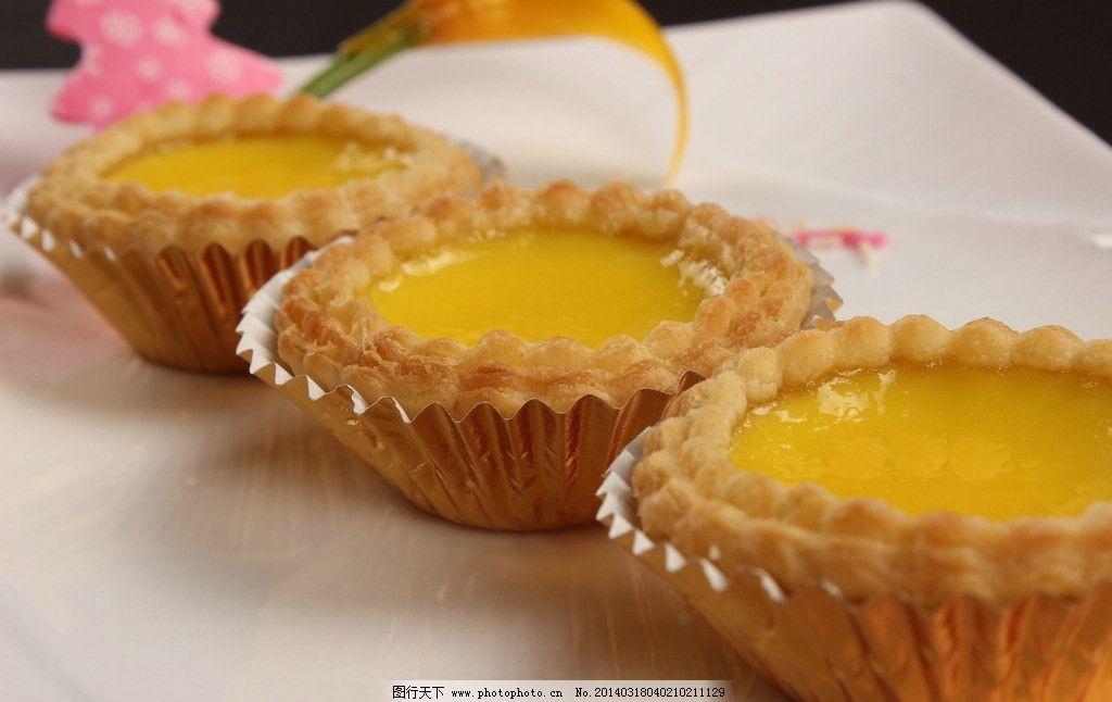 港式鸡蛋挞 蛋挞 港式 原味 早茶 精美菜肴 传统美食 餐饮美食 摄影图片