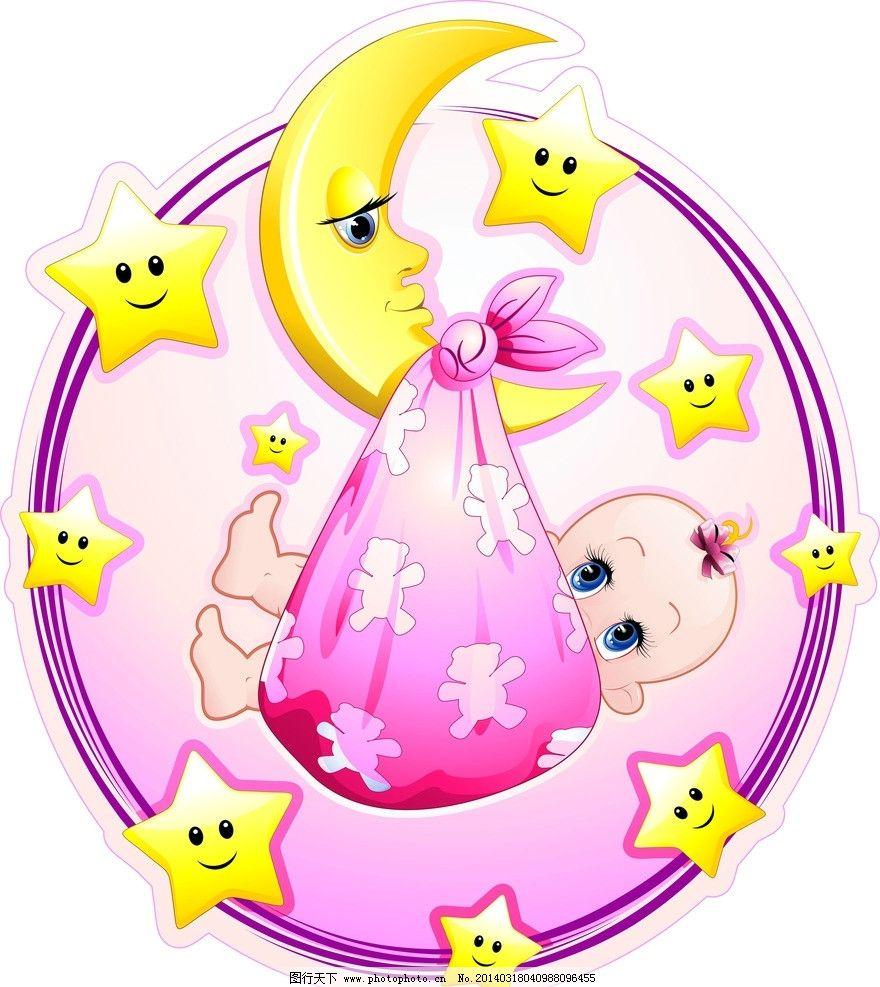 婴儿 可爱 小女孩 小屁孩 月亮 星星 卡通背景 卡通 卡通人物 小男孩