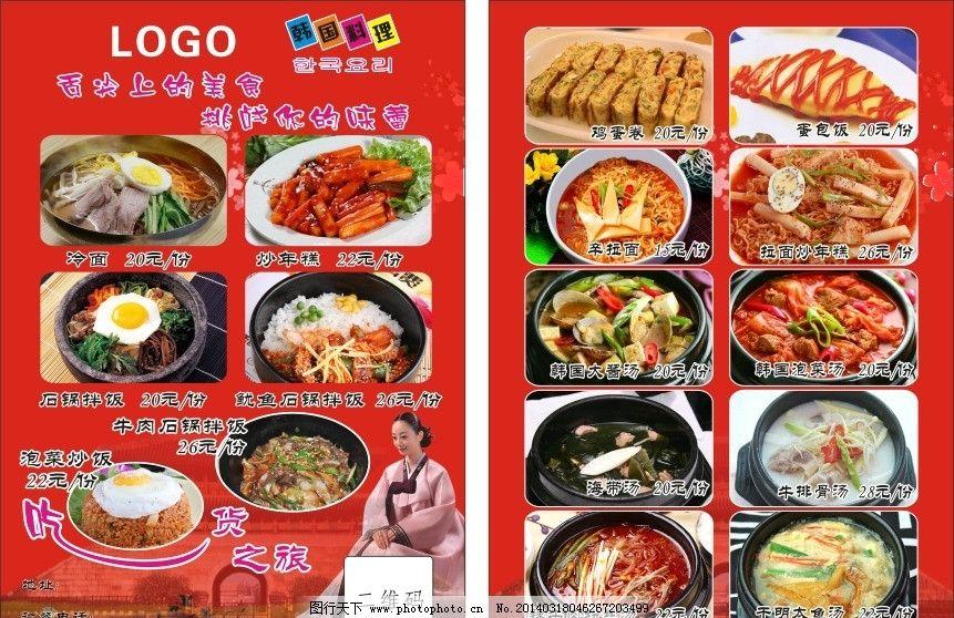 韩国料理菜单图片