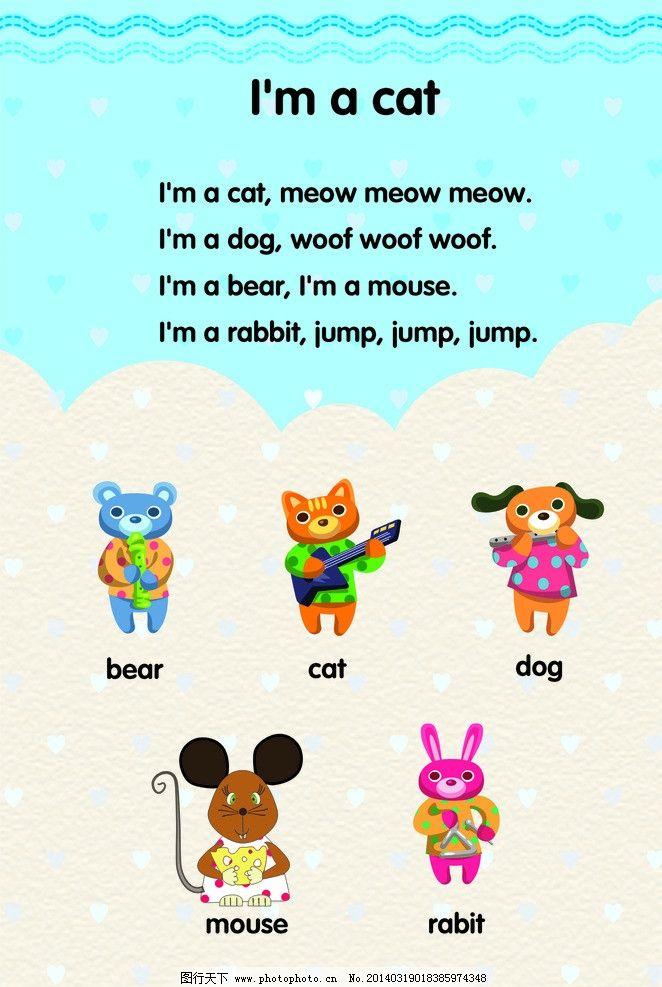 幼儿英语试用教材 儿童 英语 卡通 蛋糕 动物 学习 幼儿 卡通设计
