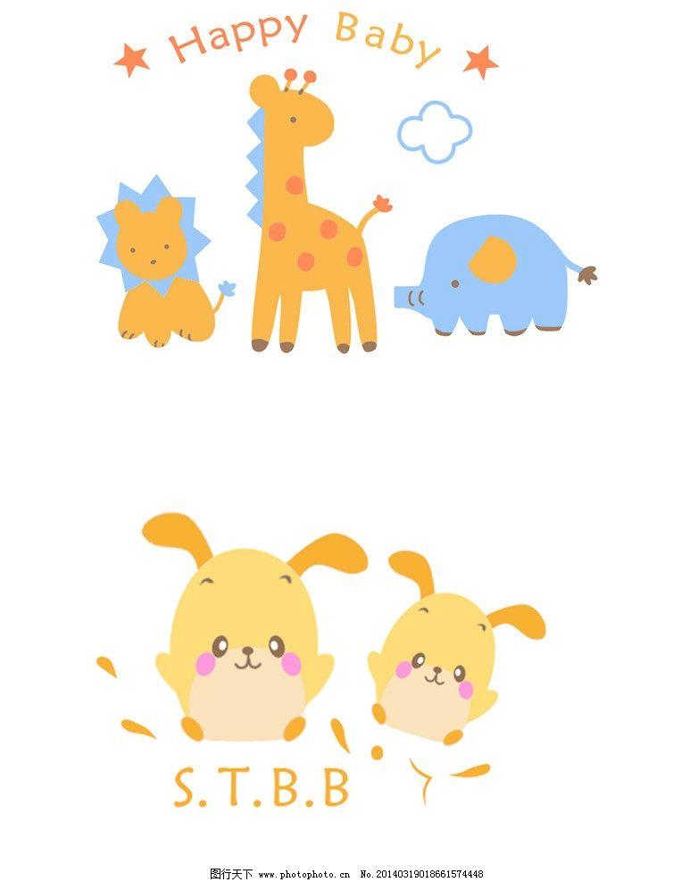 卡通动物设计 幼儿 可爱 动漫动画