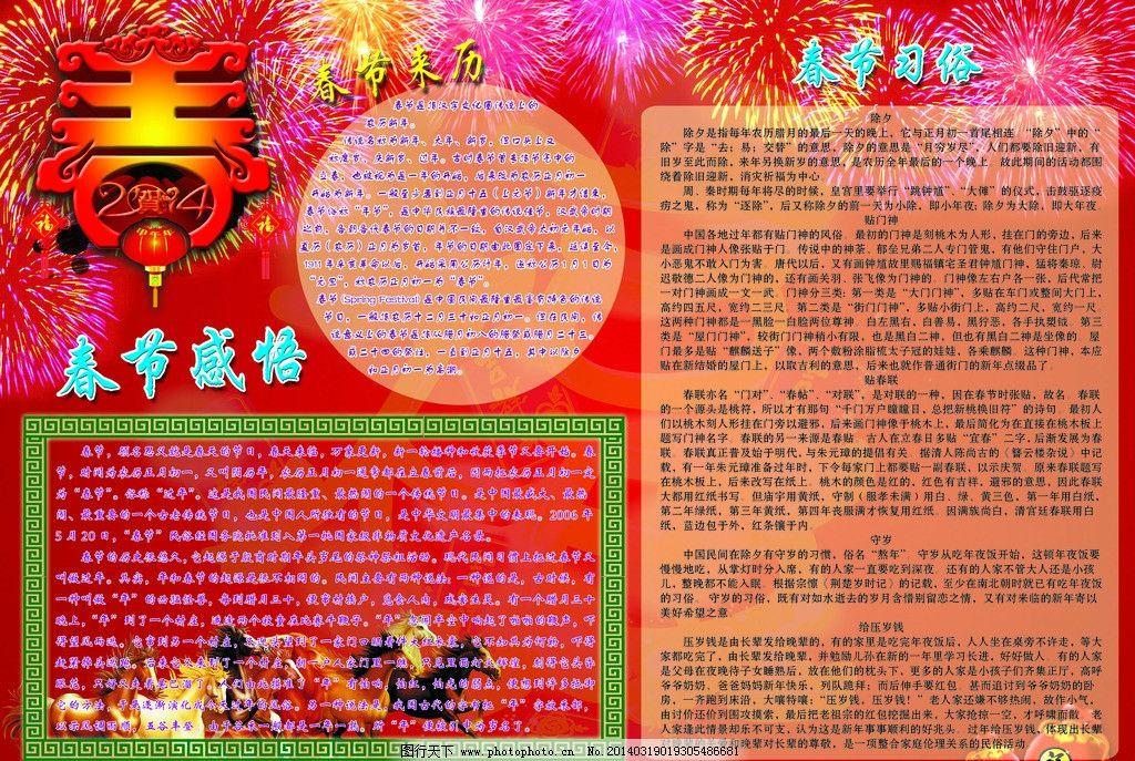 春节手抄报 节日 红色 烟花 广告设计 春节节日小报 节日素材
