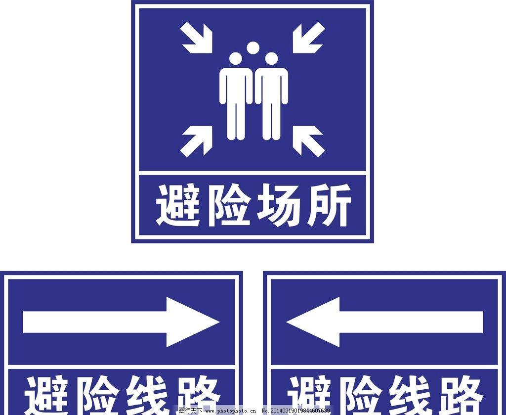 避险场所 避险线路 应急避险场所 标识牌 指示牌 标志 展览设计