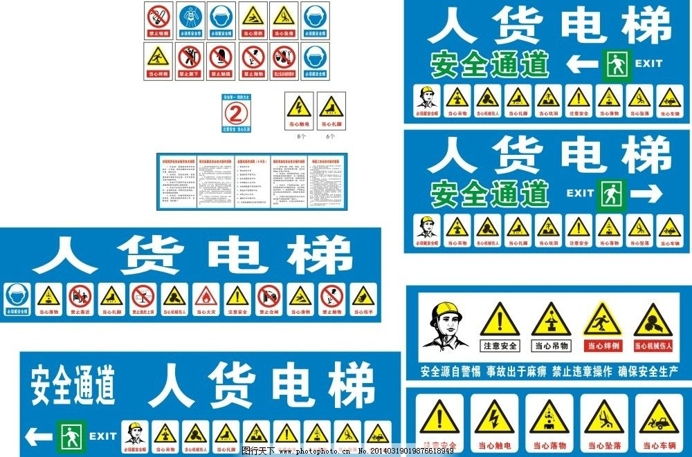 建筑工地安全标识图 人货电梯 安全通道 规章制度 禁止 当心 标识标志