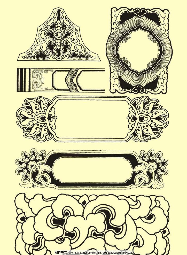 中式花纹边框图案 花纹花边 图案 中式传统 底纹 云纹 祥云 平面设计
