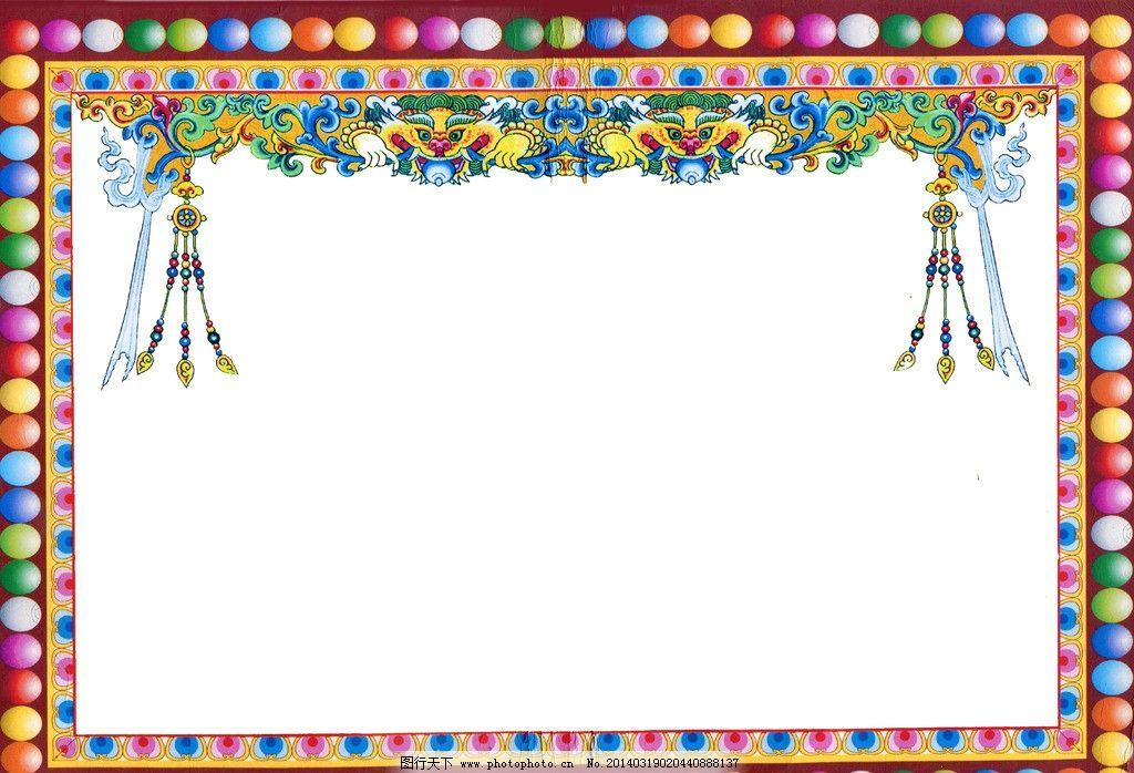 藏式请帖内边框 藏式 请帖 (1024x698)-经典藏式花纹图片