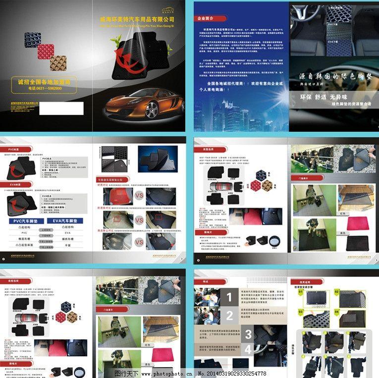 汽车用品画册 汽车用品 汽车脚垫 画册 黑色封皮 汽车 画册设计 广告