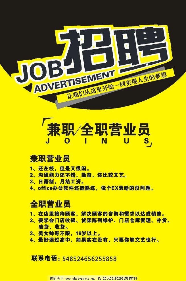 招聘海報 營業員 招聘全職 兼職 黑黃色海報 廣告設計 矢量 cdr