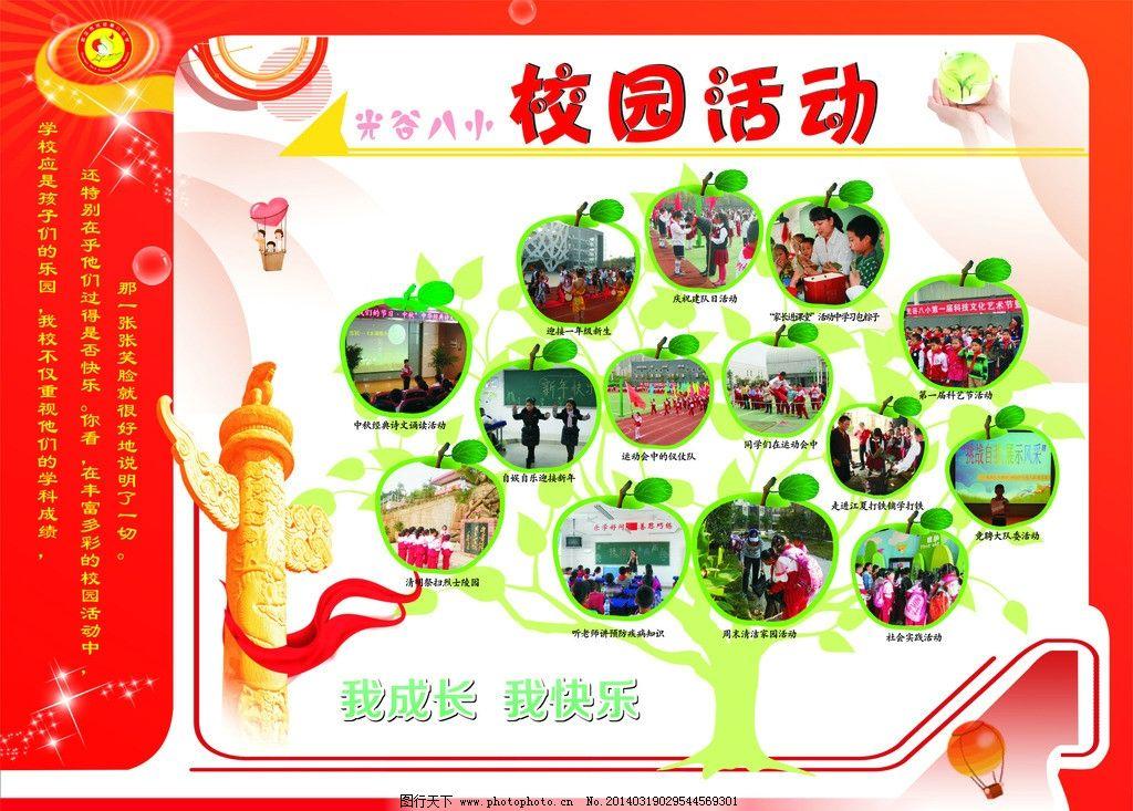 校园活动展板版面,黑板报图片字体图文色彩杭州室内设计师最新招图片