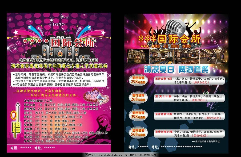ktv彩页 酒吧彩页 歌厅彩页 ktv海报 国际会所 dm宣传单 广告设计模板
