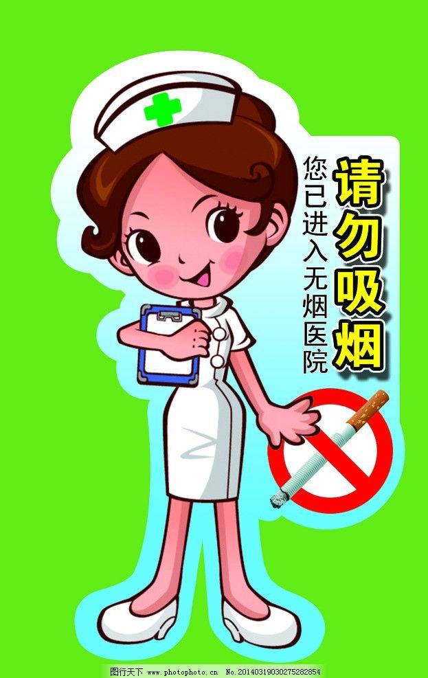请勿吸烟 卡通护士 医院标识 吸烟标识 异型牌 医院文化 展板模板
